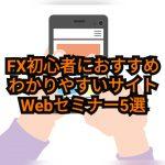 FX初心者におすすめのわかりやすいサイト5選!Webセミナーも有