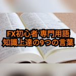 FX初心者が勉強したい専門用語。知識を上達させる9つの言葉とは!!?