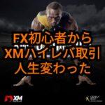 【FX 初心者】XMのハイレバ取引でFXしたら人生が変わった話